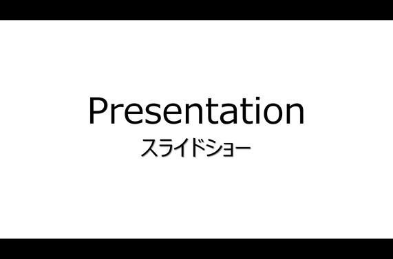 一般的なパワーポイントのスライドショー