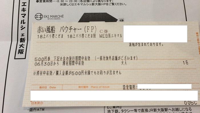 得 こだま 広島 バリ